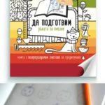 Нова книга от КРОКОТАК – Да подготвим ръката за писане